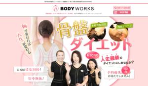 BODYWORKS_top_image